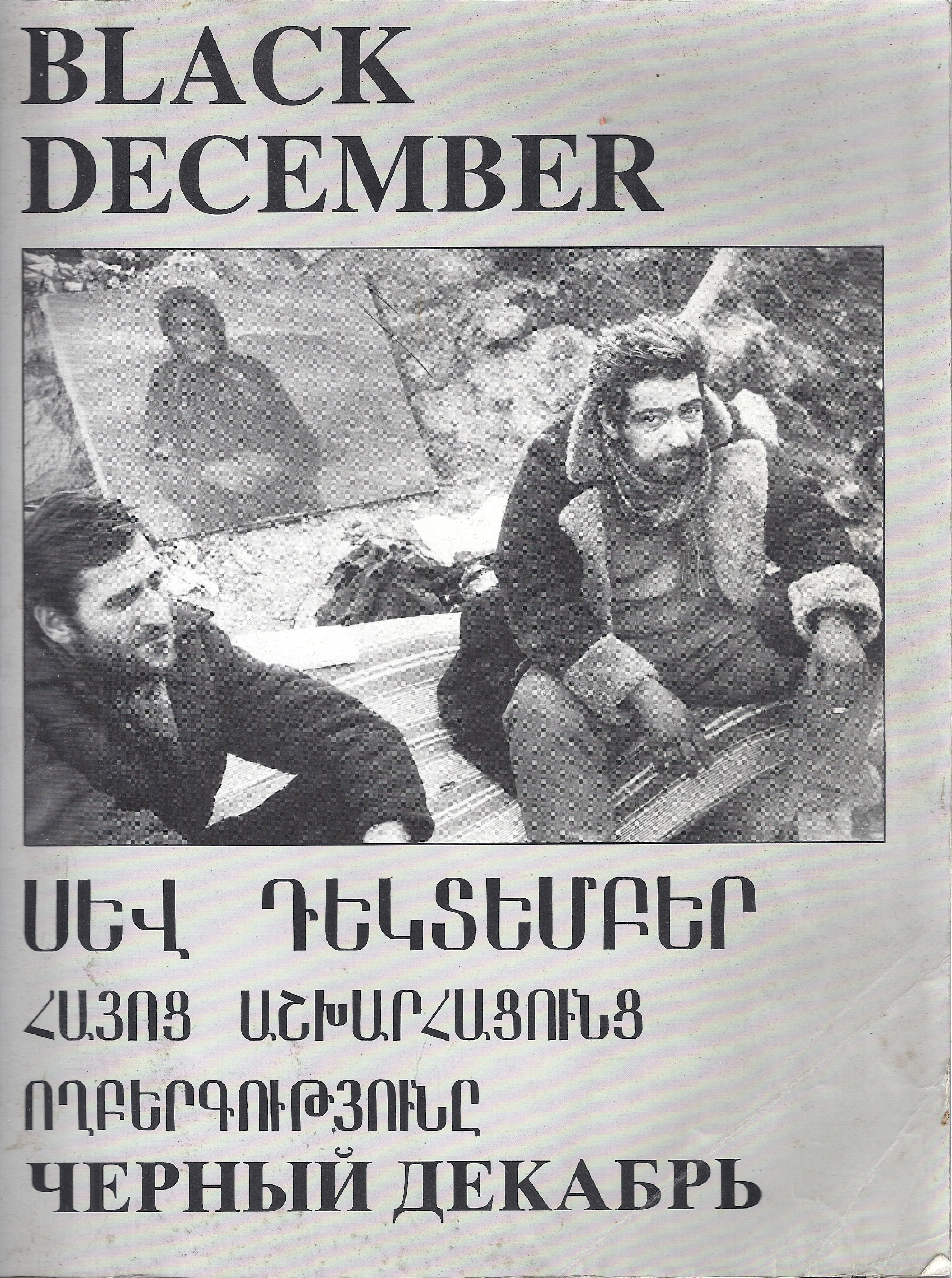 Image for Black December: the Catalogue of Exhibition