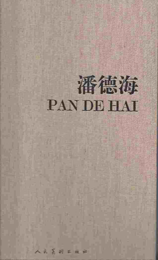 Image for Pan De Hai